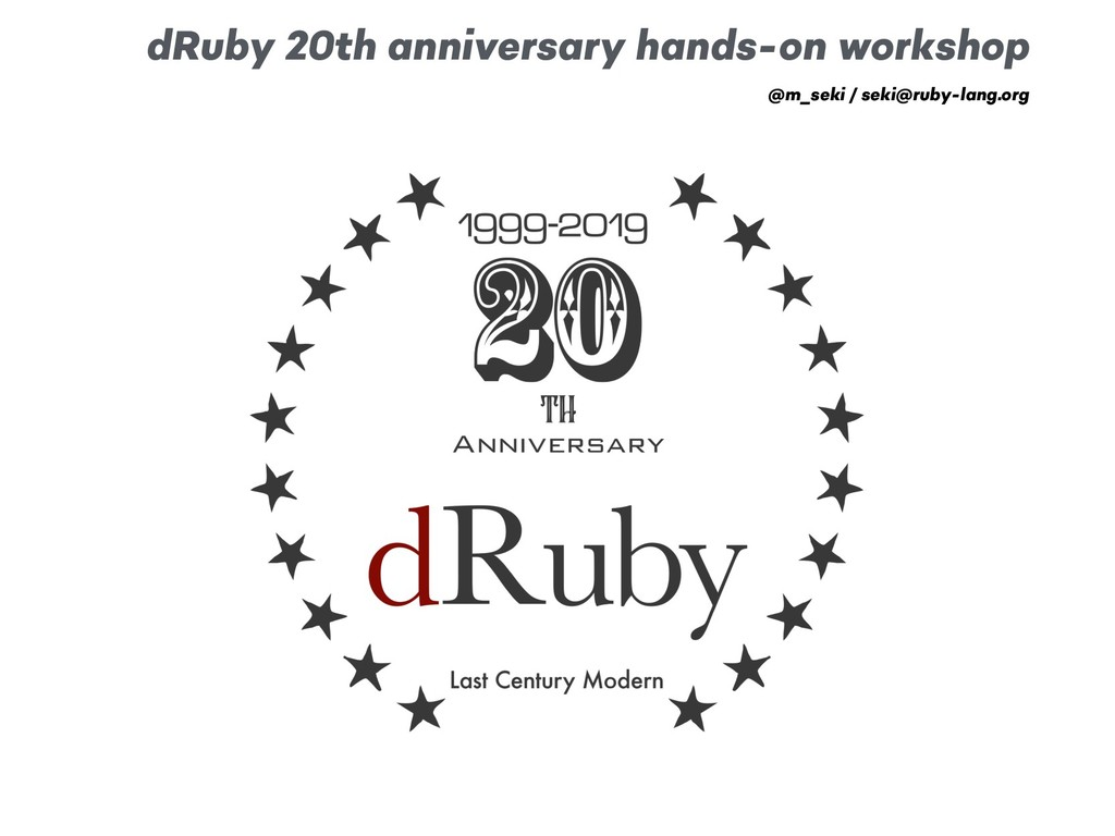dRuby 20th anniversary hands-on workshop @m_sek...