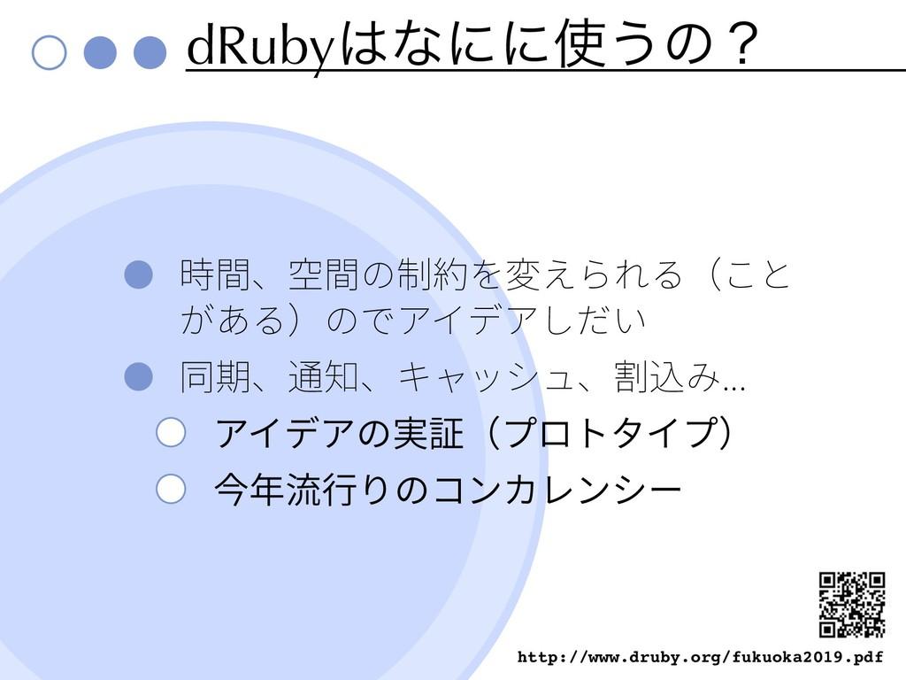 dRubyͳʹʹ͏ͷʁ ... http://www.druby.org/fukuoka2...