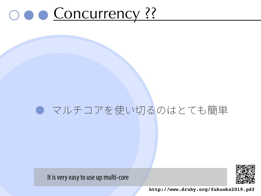 Concurrency ?? http://www.druby.org/fukuoka2019...