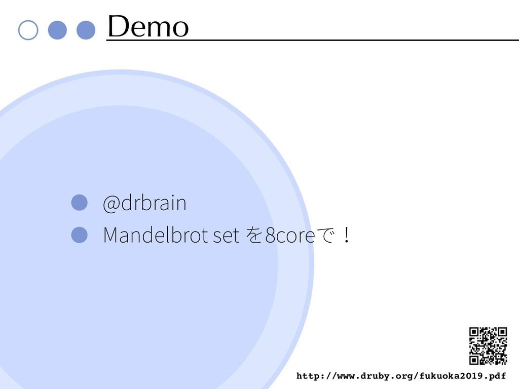 Demo @drbrain Mandelbrot set 8core http://www.d...