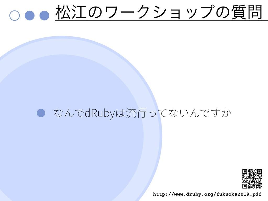 দߐͷϫʔΫγϣοϓͷ࣭ dRuby http://www.druby.org/fukuok...