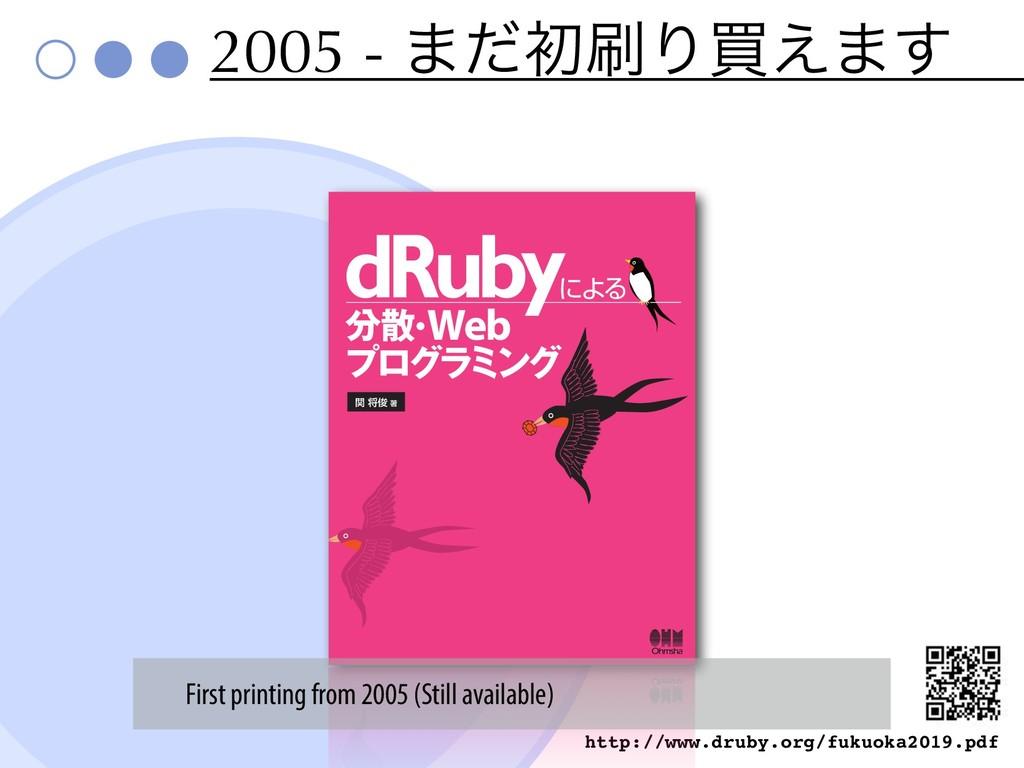 2005 - ·ͩॳΓങ͑·͢ http://www.druby.org/fukuoka20...