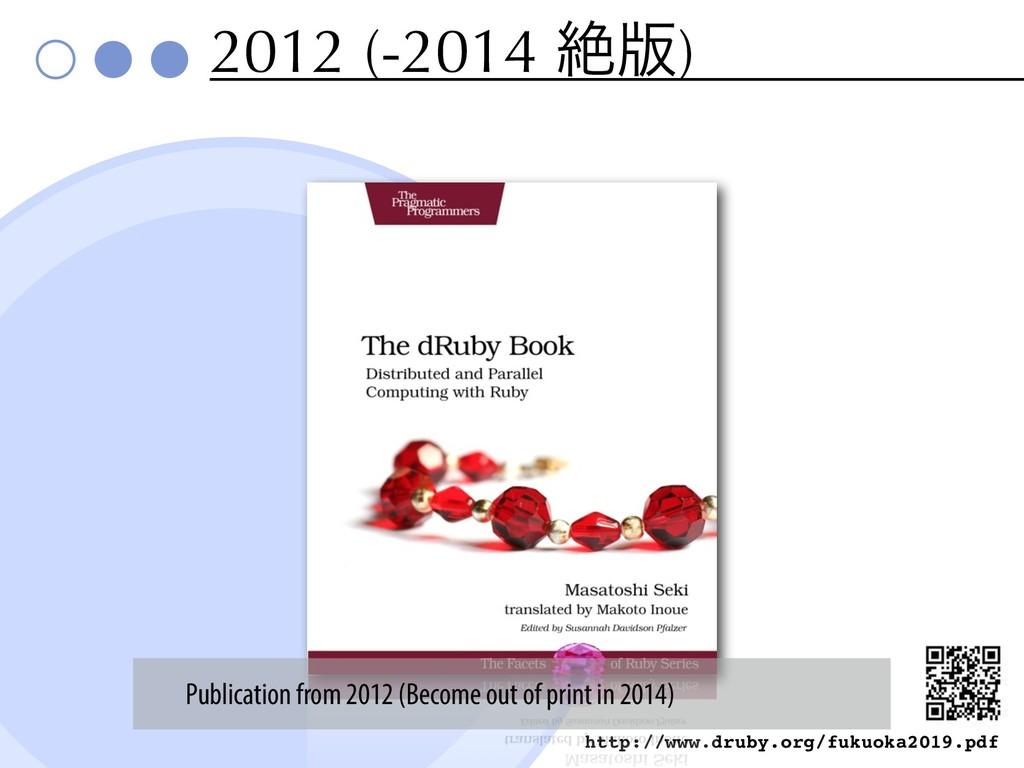 2012 (-2014 ઈ൛) http://www.druby.org/fukuoka201...