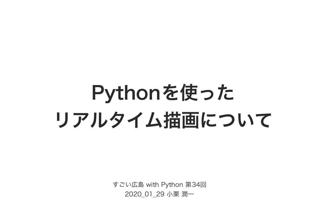 Pythonを使った リアルタイム描画について すごい広島 with Python 第34回 ...