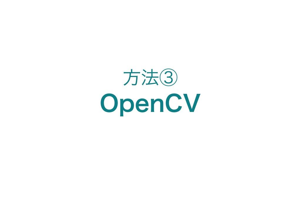 方法③ OpenCV