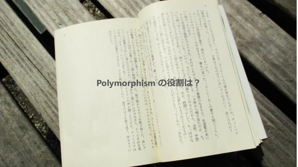 Polymorphism の役割は? 45
