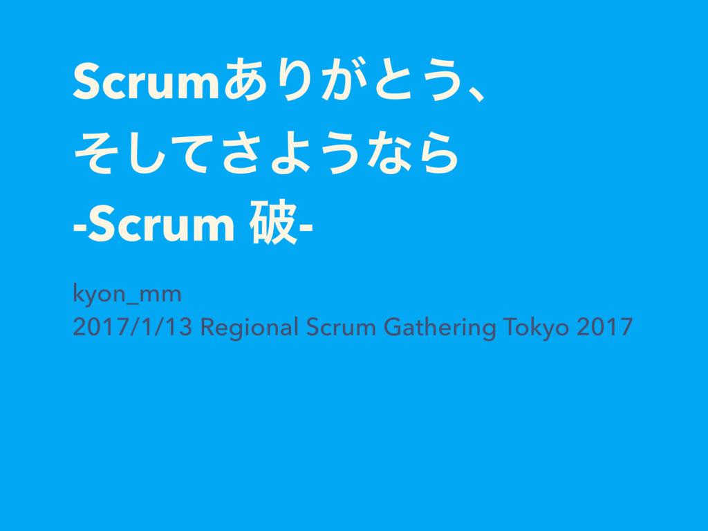 Scrum͋Γ͕ͱ͏ɺ ͦͯ͠͞Α͏ͳΒ -Scrum ഁ- kyon_mm 2017/1/1...