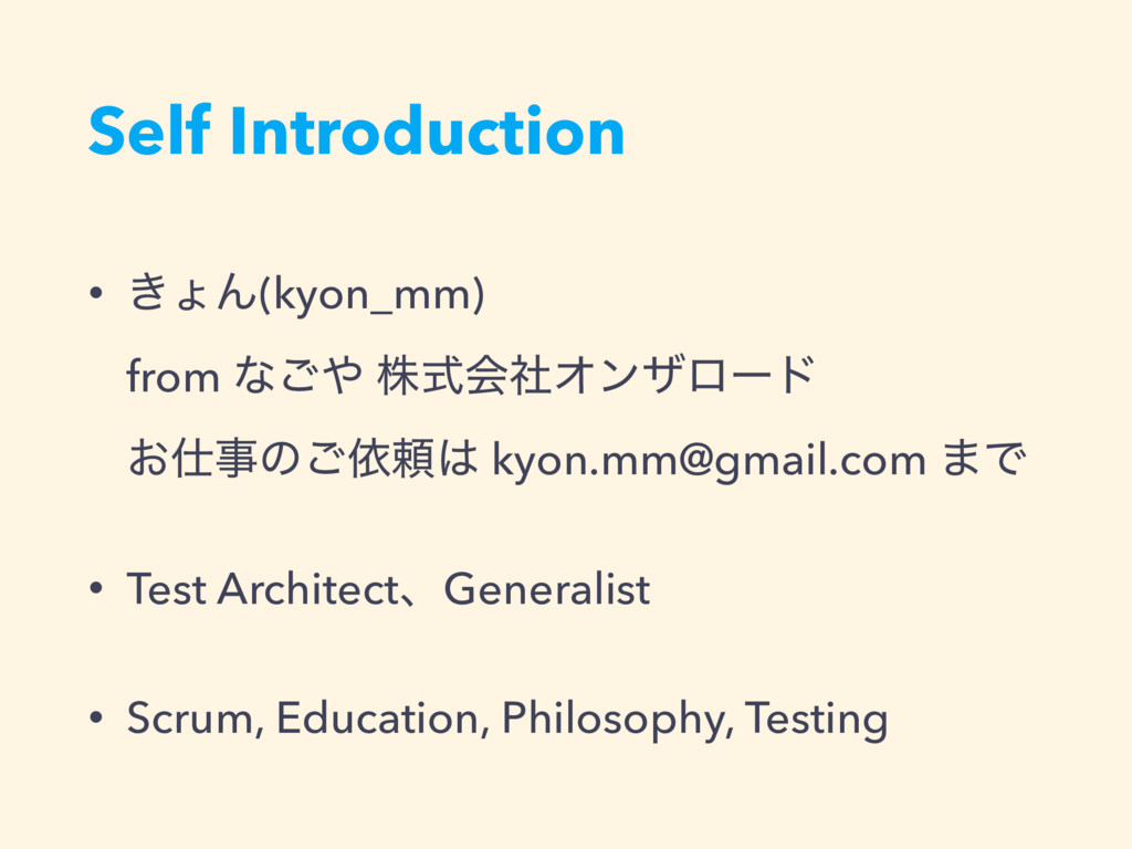 Self Introduction • ͖ΐΜ(kyon_mm) from ͳ͝ גࣜձࣾ...