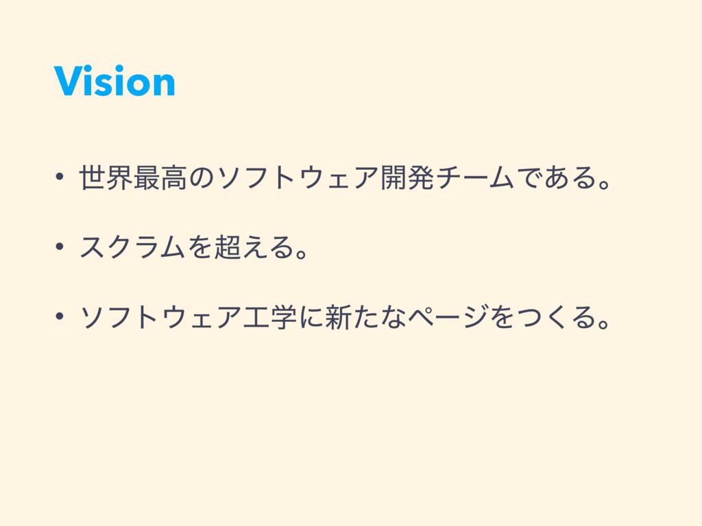Vision • ੈք࠷ߴͷιϑτΣΞ։ൃνʔϜͰ͋Δɻ • εΫϥϜΛ͑Δɻ • ιϑτ...