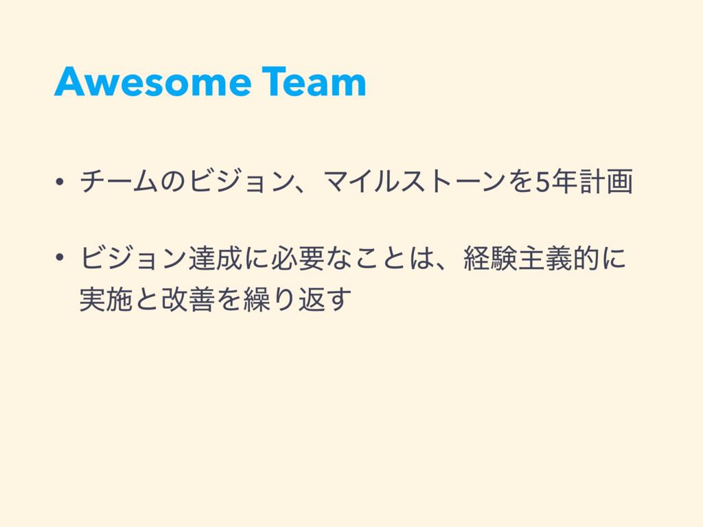 Awesome Team • νʔϜͷϏδϣϯɺϚΠϧετʔϯΛ5ܭը • Ϗδϣϯୡʹඞ...