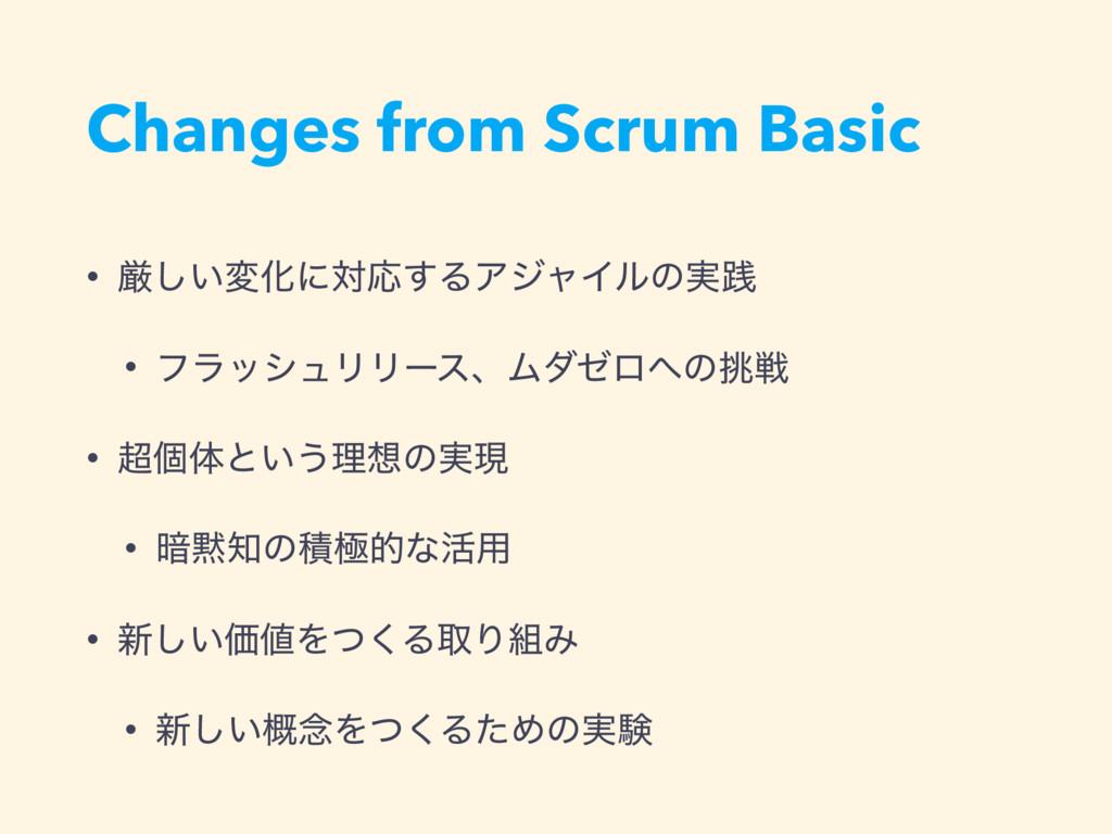 Changes from Scrum Basic • ݫ͍͠มԽʹରԠ͢ΔΞδϟΠϧͷ࣮ફ •...