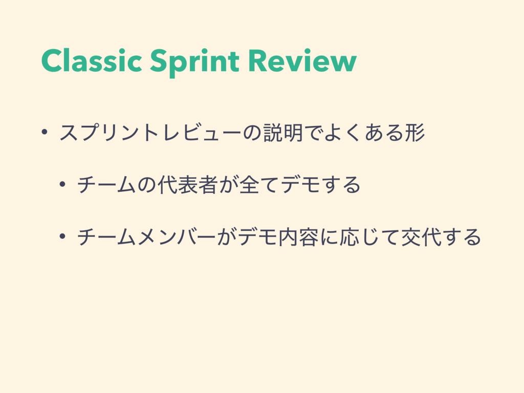 Classic Sprint Review • εϓϦϯτϨϏϡʔͷઆ໌ͰΑ͋͘Δܗ • νʔ...