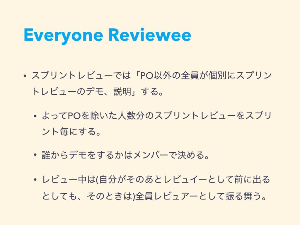 Everyone Reviewee • εϓϦϯτϨϏϡʔͰʮPOҎ֎ͷશһ͕ݸผʹεϓϦϯ...