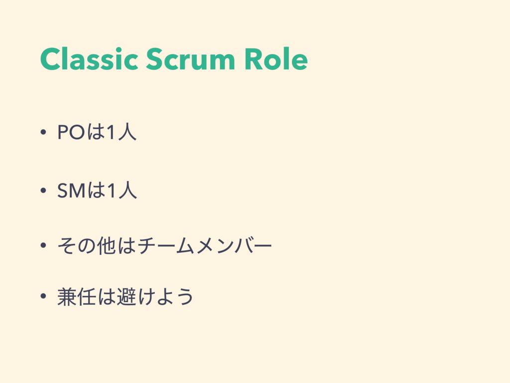 Classic Scrum Role • PO1ਓ • SM1ਓ • ͦͷଞνʔϜϝϯό...