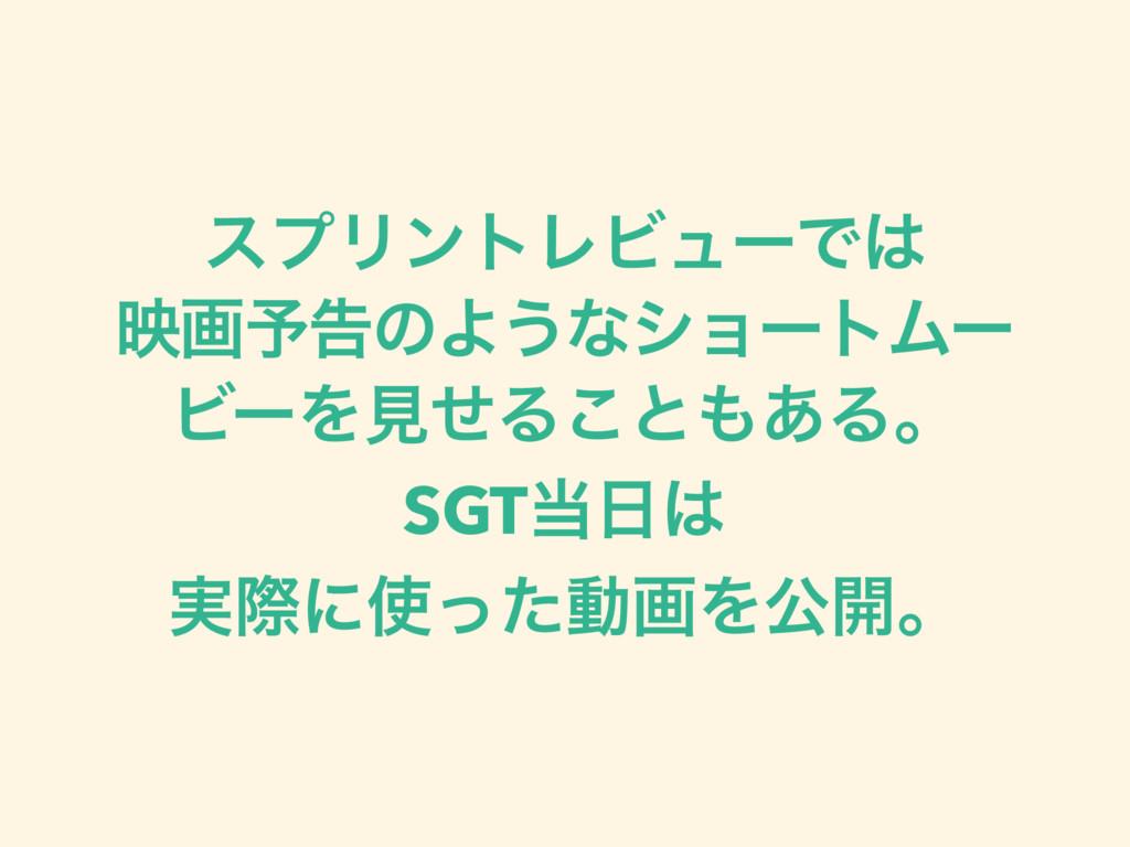 εϓϦϯτϨϏϡʔͰ өը༧ࠂͷΑ͏ͳγϣʔτϜʔ ϏʔΛݟͤΔ͜ͱ͋Δɻ SGT ...