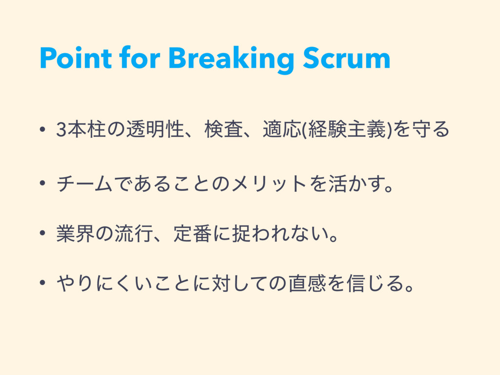 Point for Breaking Scrum • 3ຊபͷಁ໌ੑɺݕࠪɺదԠ(ܦݧओٛ)Λ...