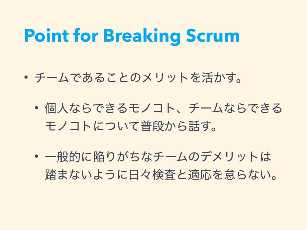Point for Breaking Scrum • νʔϜͰ͋Δ͜ͱͷϝϦοτΛ׆͔͢ɻ •...