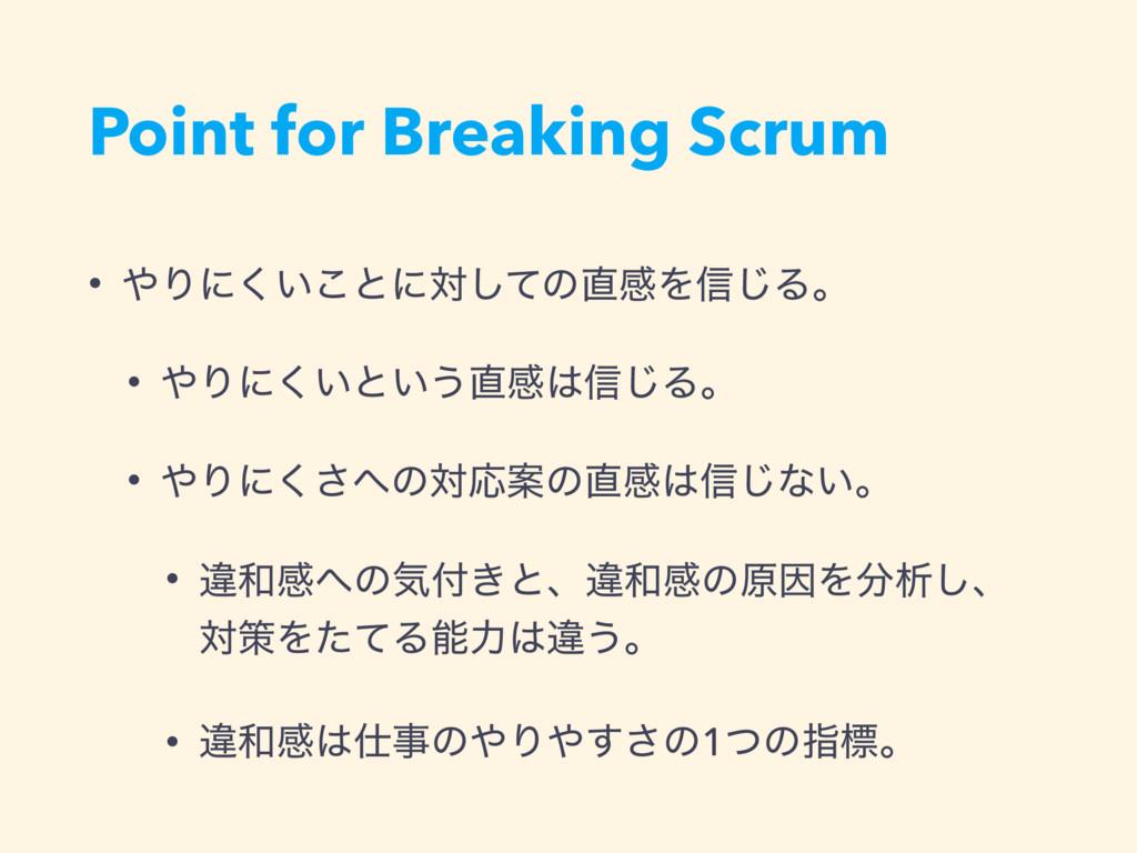 Point for Breaking Scrum • Γʹ͍͘͜ͱʹରͯ͠ͷײΛ৴͡Δɻ ...