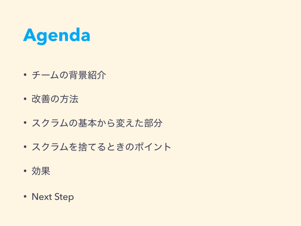Agenda • νʔϜͷഎܠհ • վળͷํ๏ • εΫϥϜͷجຊ͔Βม͑ͨ෦ • εΫ...