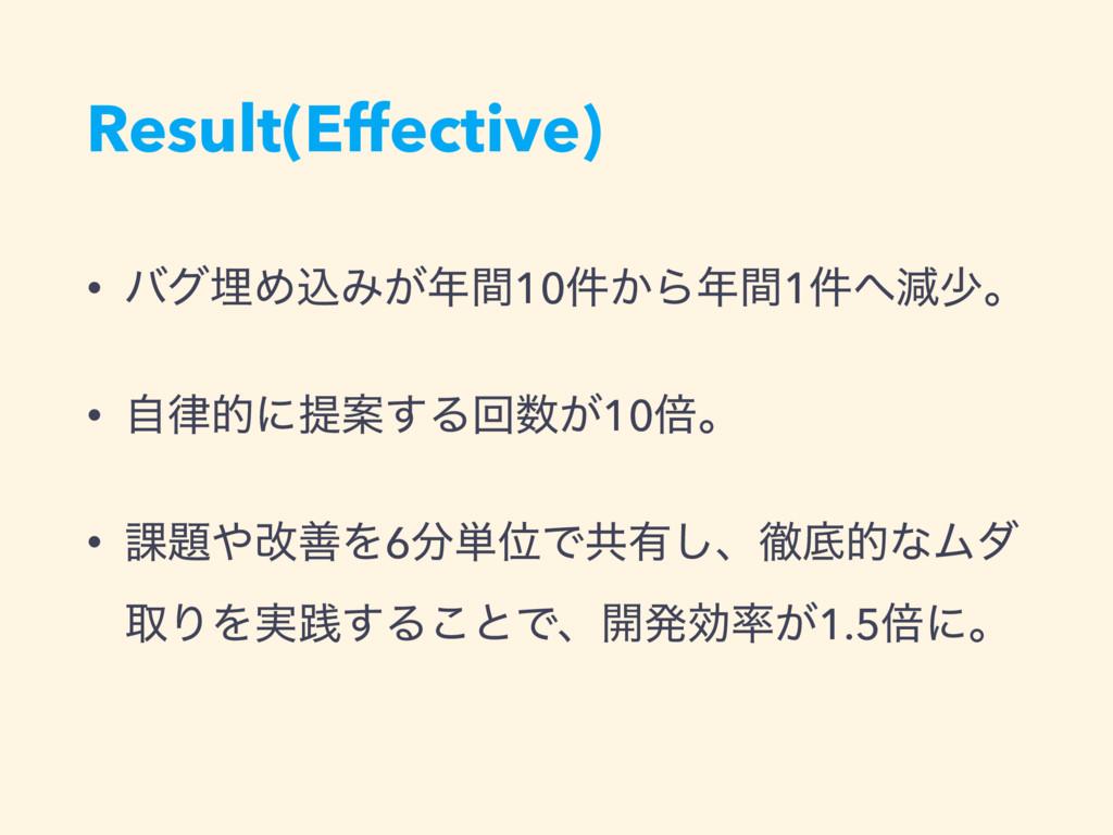 Result(Effective) • όάຒΊࠐΈ͕ؒ10͔݅Βؒ1݅ݮগɻ • ࣗ...