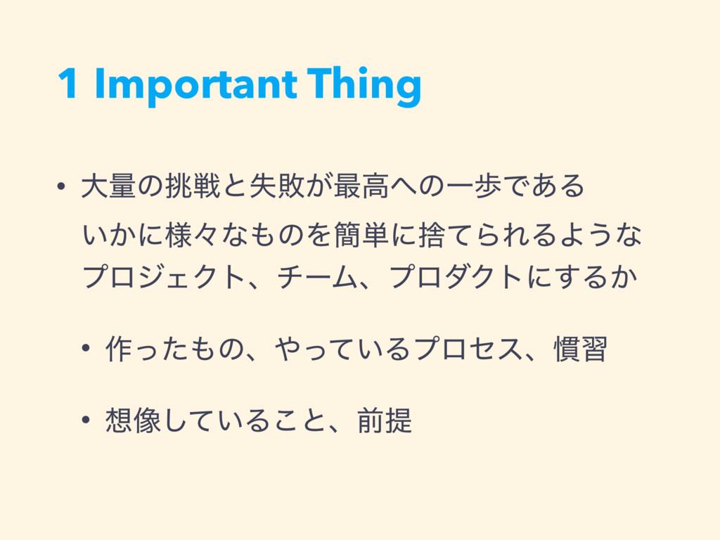 1 Important Thing • େྔͷઓͱࣦഊ͕࠷ߴͷҰาͰ͋Δ ͍͔ʹ༷ʑͳ...