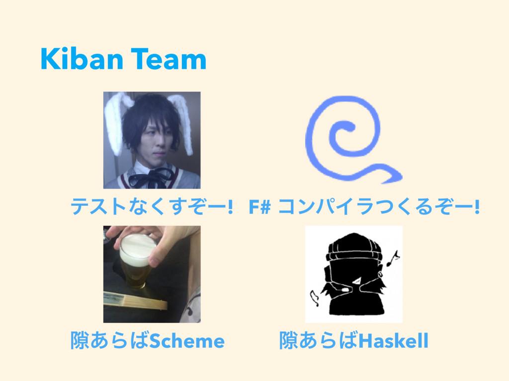 Kiban Team F# ίϯύΠϥͭ͘Δͧʔ! ςετͳͧ͘͢ʔ! 伱͋ΒScheme ...