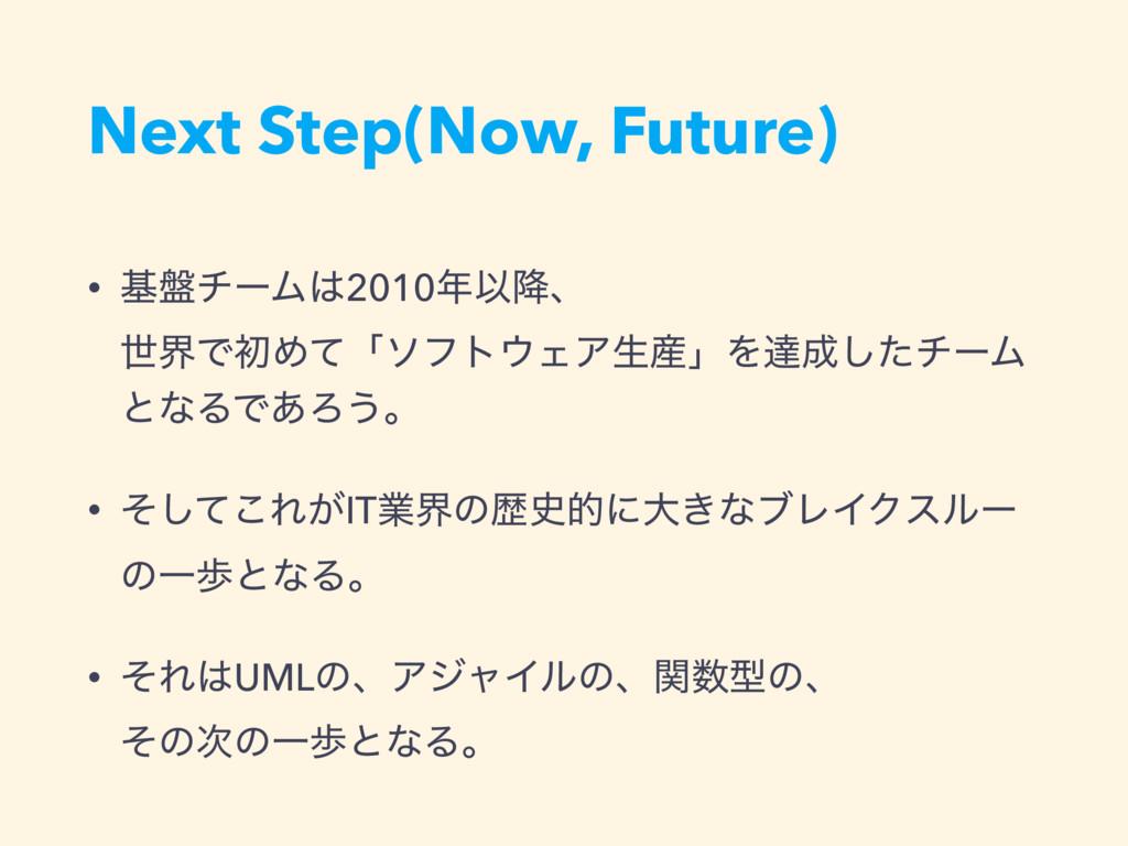 Next Step(Now, Future) • ج൫νʔϜ2010Ҏ߱ɺ ੈքͰॳΊͯ...