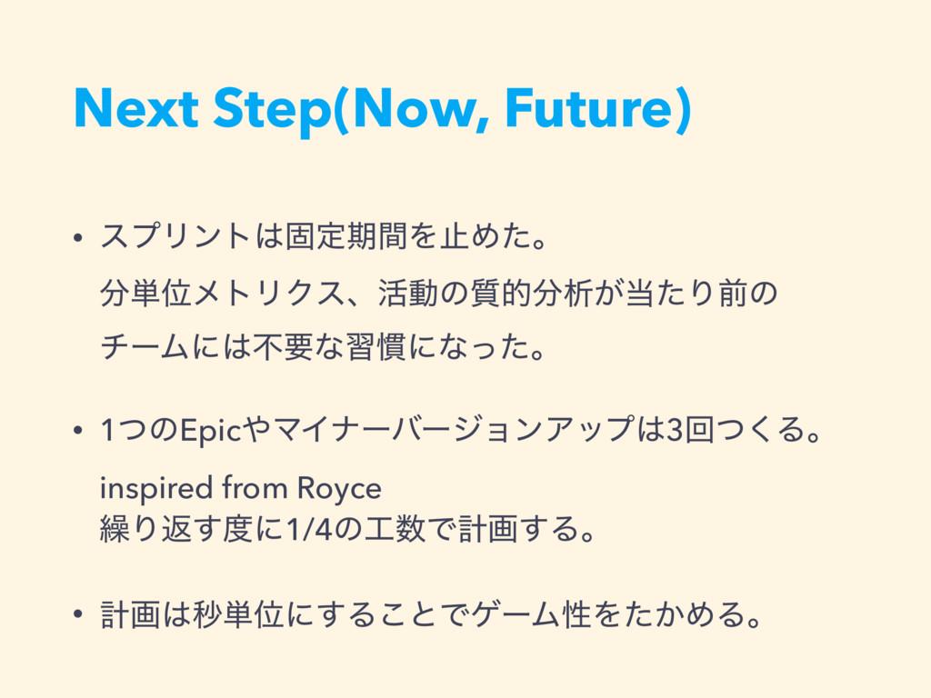 Next Step(Now, Future) • εϓϦϯτݻఆظؒΛࢭΊͨɻ ୯Ґϝτ...