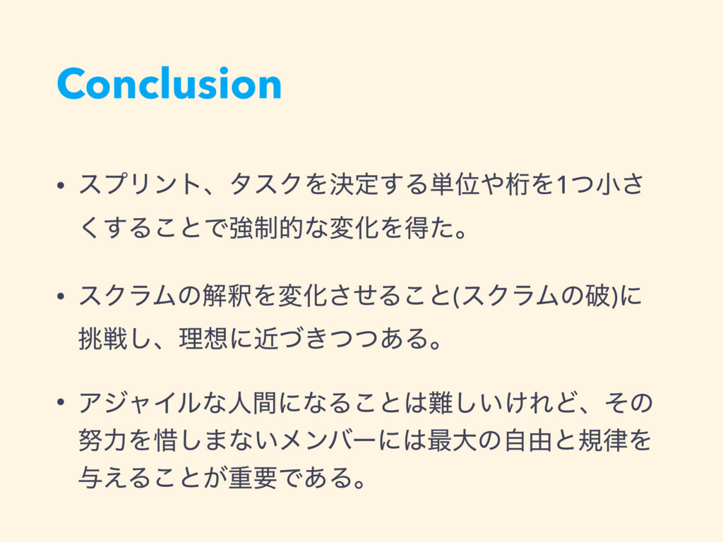Conclusion • εϓϦϯτɺλεΫΛܾఆ͢Δ୯ҐܻΛ1ͭখ͞ ͘͢Δ͜ͱͰڧ੍తͳ...