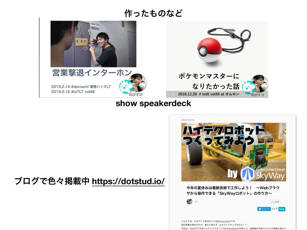 show speakerdeck ϒϩάͰ৭ʑܝࡌத https://dotstud.io/ ...
