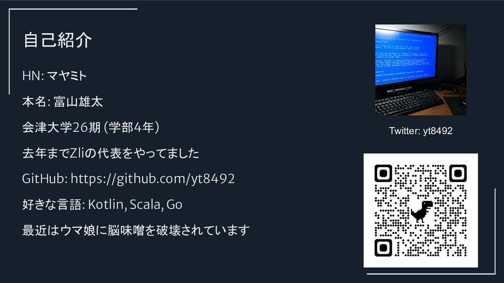 自己紹介 HN: マヤミト 本名: 富山雄太 会津大学26期 (学部4年) 去年までZliの代...
