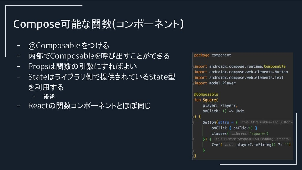 Compose可能な関数(コンポーネント) - @Composable をつける - 内部でC...