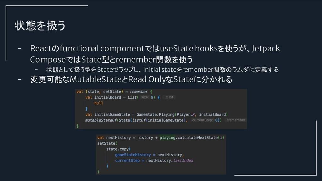 状態を扱う - Reactのfunctional componentではuseState ho...