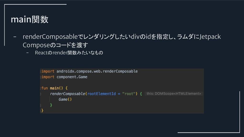 main関数 - renderComposableでレンダリングしたいdivのidを指定し、ラ...