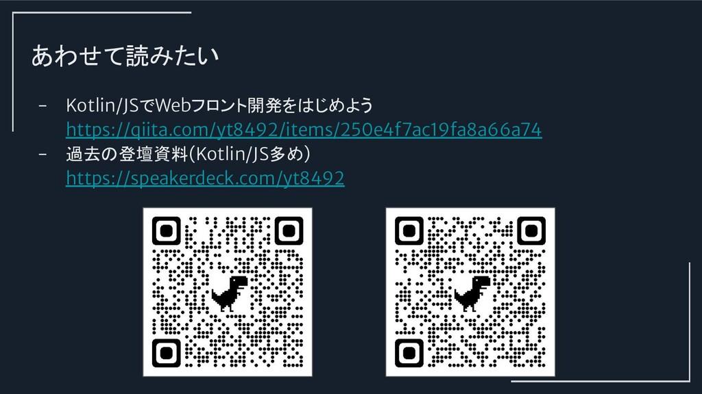 あわせて読みたい - Kotlin/JSでWebフロント開発をはじめよう https://qi...