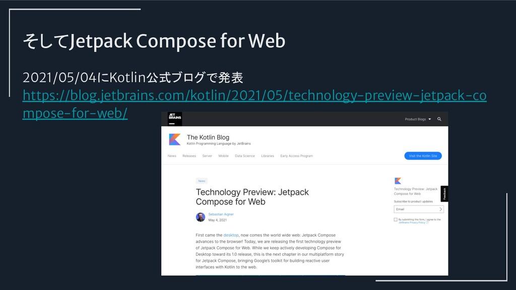 そしてJetpack Compose for Web 2021/05/04にKotlin公式ブ...