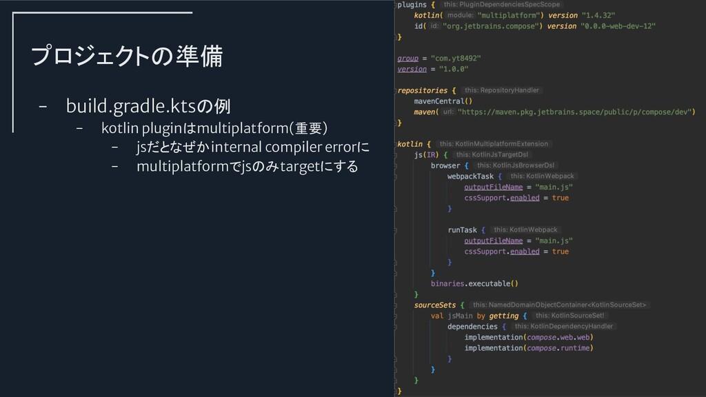 プロジェクトの準備 - build.gradle.ktsの例 - kotlin pluginは...