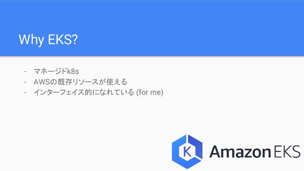 - マネージドk8s - AWSの既存リソースが使える - インターフェイス的になれている (...