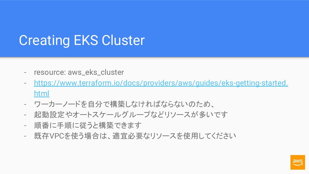 Creating EKS Cluster - resource: aws_eks_cluste...