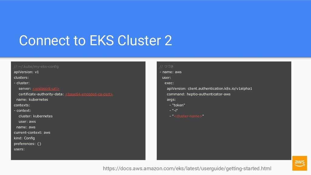 // ~/.kube/my-eks-config apiVersion: v1 cluster...