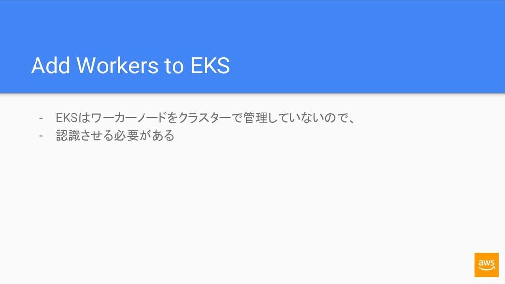 Add Workers to EKS - EKSはワーカーノードをクラスターで管理していないの...