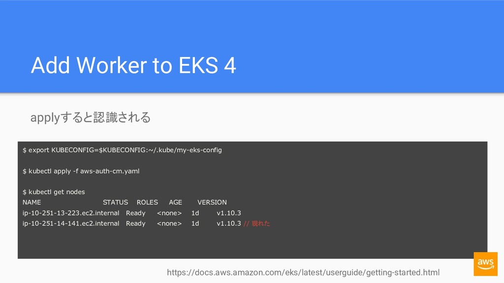 Add Worker to EKS 4 applyすると認識される $ export KUBE...