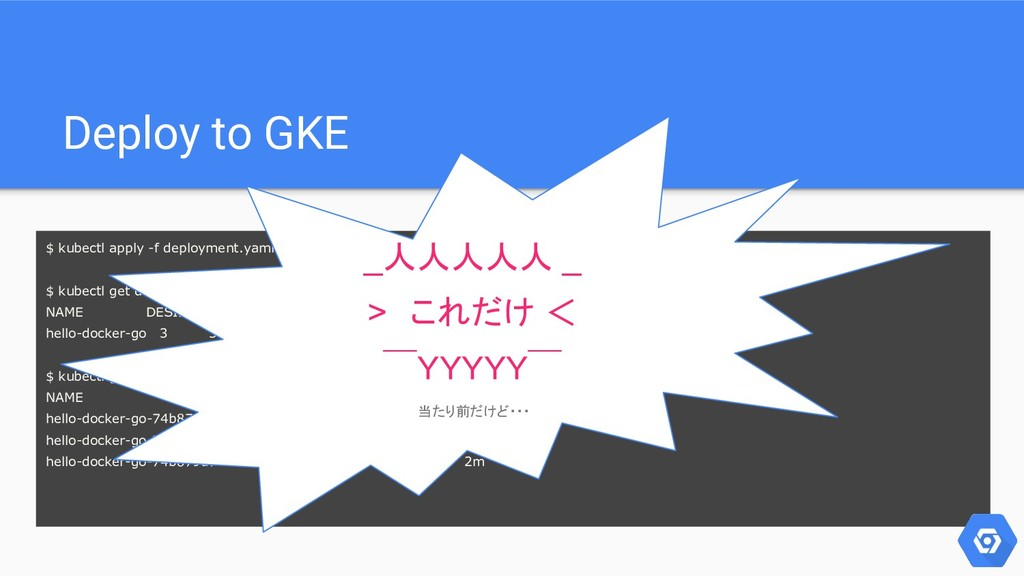 Deploy to GKE $ kubectl apply -f deployment.yam...
