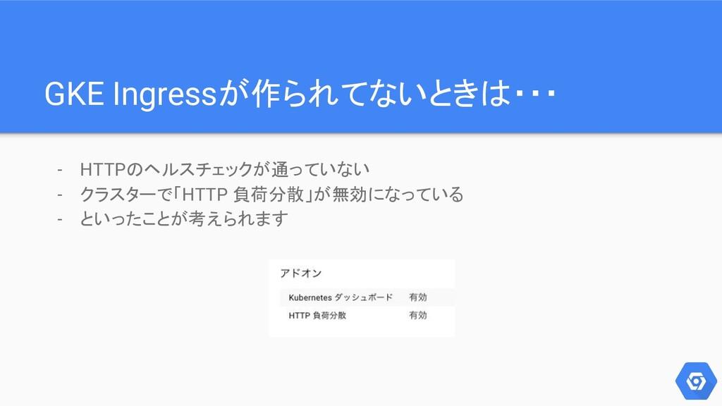 - HTTPのヘルスチェックが通っていない - クラスターで「HTTP 負荷分散」が無効になっ...