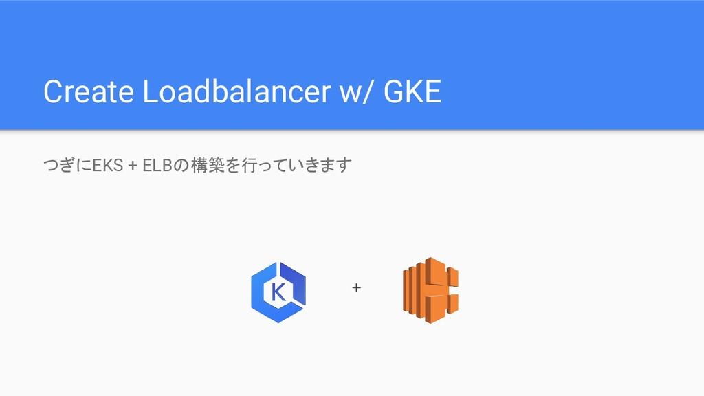 つぎにEKS + ELBの構築を行っていきます Create Loadbalancer w/ ...