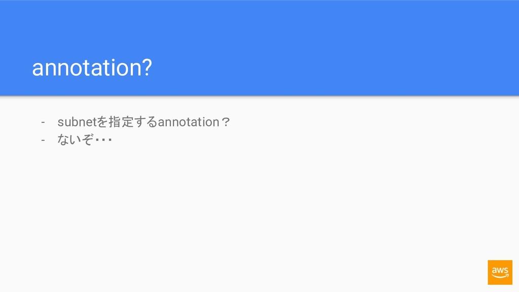 annotation? - subnetを指定するannotation? - ないぞ・・・