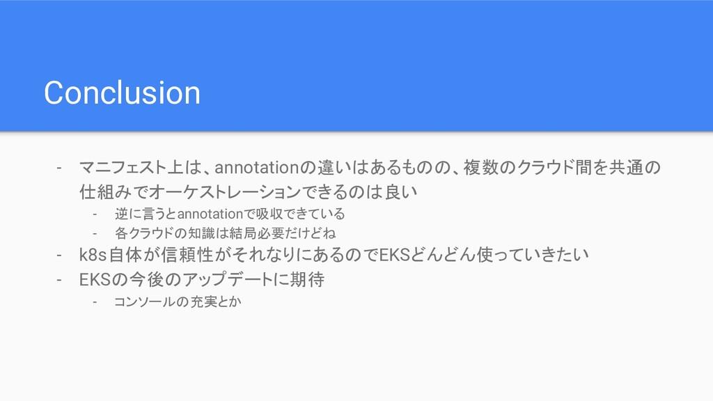 Conclusion - マニフェスト上は、annotationの違いはあるものの、複数のクラ...