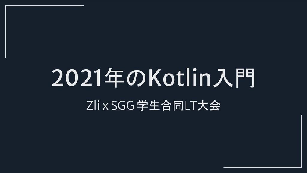 2021年のKotlin入門 Zli x SGG 学生合同LT大会