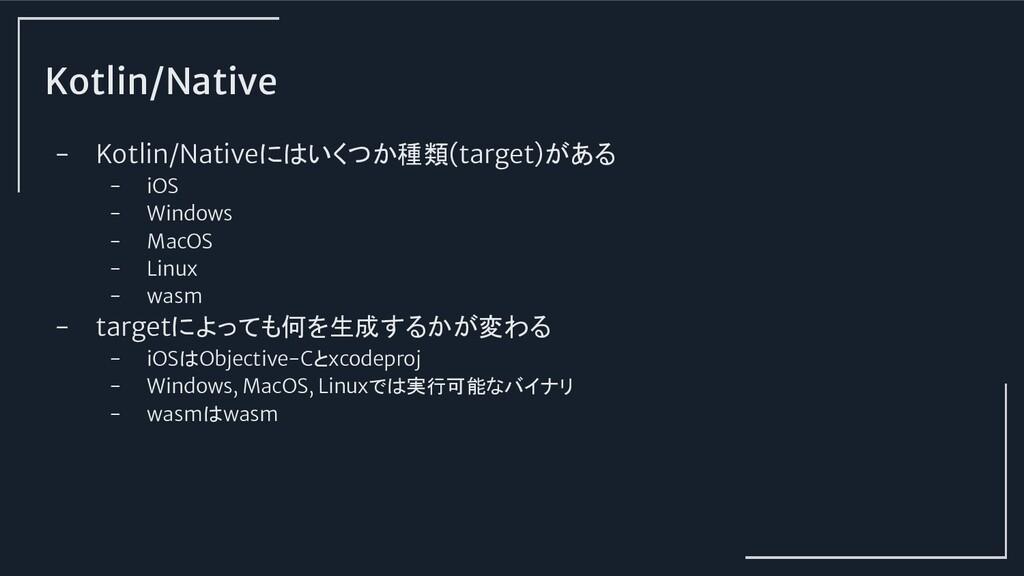 Kotlin/Native - Kotlin/Nativeにはいくつか種類(target)があ...
