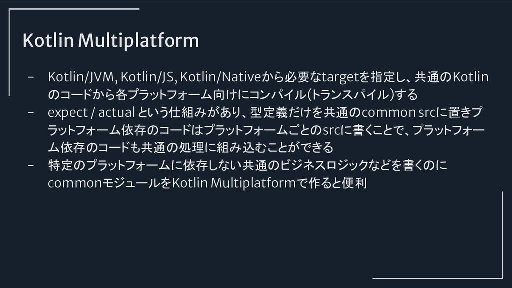 Kotlin Multiplatform - Kotlin/JVM, Kotlin/JS, K...
